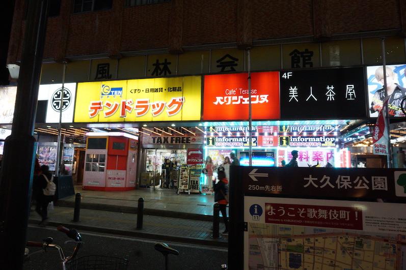 Die etwas anderen Information Center, Shinjuku, Japan | wat-erleben