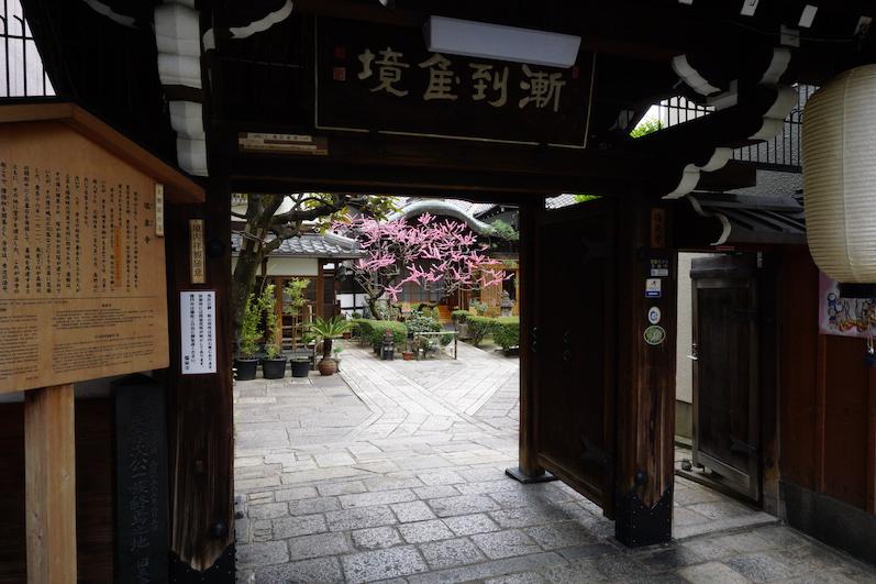 Hübsch, hübsch, Kyoto, Japan |wat-erleben