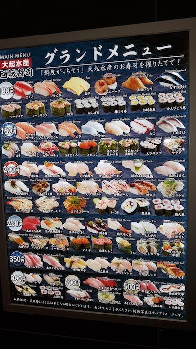 In dieser Reihenfolge haben wir uns satt gegessen, Kyoto, Japan |wat-erleben