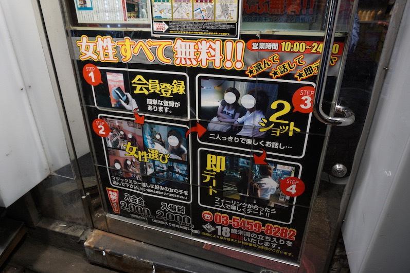 In vier Schritten zum neuen süßen Lover, Shibuya, Japan |wat-erleben