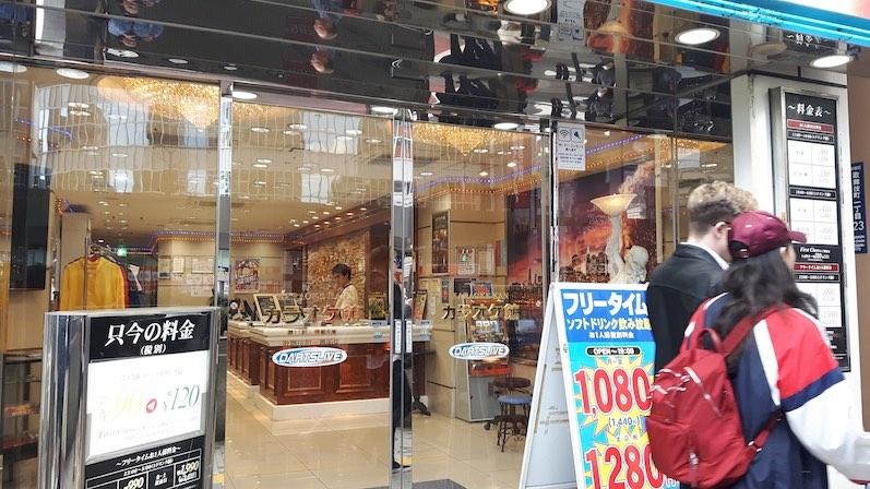 Karaokeläden erinnern hier eher an Hotel-Lobbies, Tokio | wat-erleben