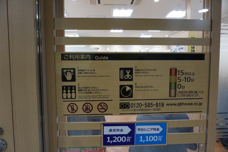 Kurzanleitung für den Friseurbesuch, Tokio, Japan | wat-erleben