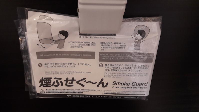 Na wenn es hilft - die Rettungsmaßnahmen im Hotel, Tokio, Japan | wat-erleben